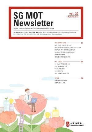 뉴스레터 23호