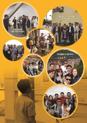 2016 Europe Study Tour _2