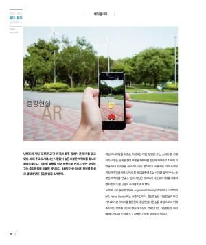 기술경영 스크랩 6