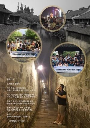 2016 Shanghai Study Tour _4