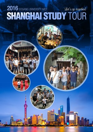 2016 Shanghai Study Tour _1