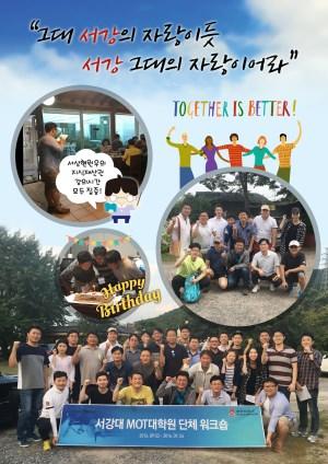 서강대 MOT대학원 단체 워크숍