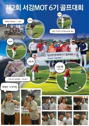 제2회 서강MOT 6기 골프대회