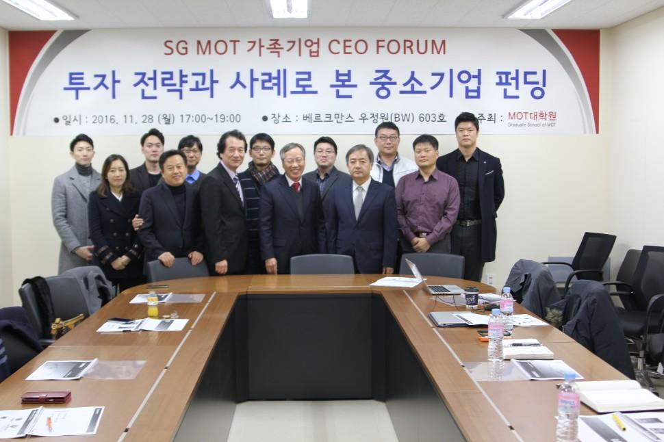 (CEO포럼) 투자 전략과 사례로 본 중소기업 펀딩