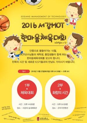 2016 서강MOT 한마음 체육대회