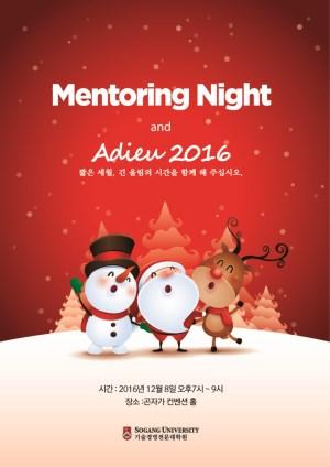 2016 멘토링의 밤