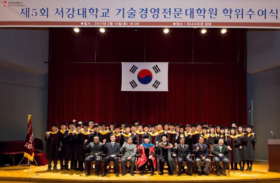 서강 MOT 2017년 전기 졸업식