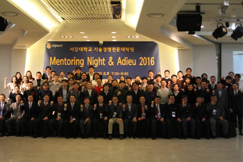 2016 멘토링의 밤 행사