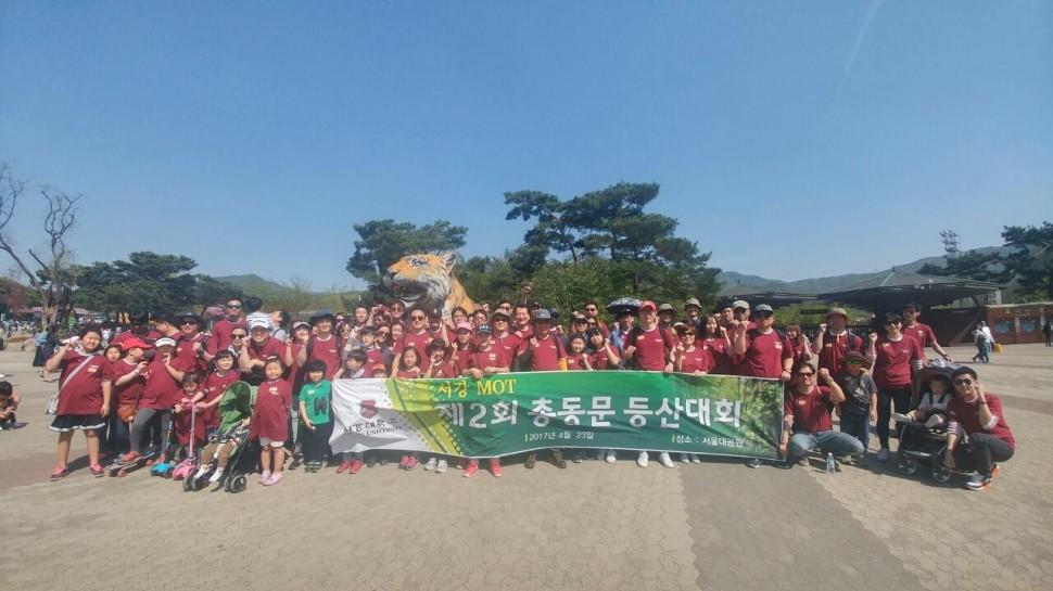 서강 MOT 제2회 총동문 등산대회