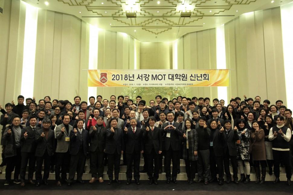 2018년 서강MOT 대학원 신년회