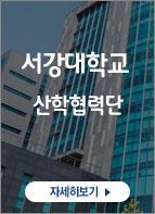 서강대학교 산학협력단